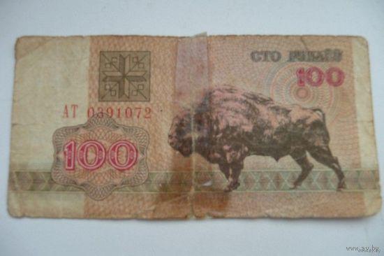 100 белорусских рублей (1992 г.) ат 0301072