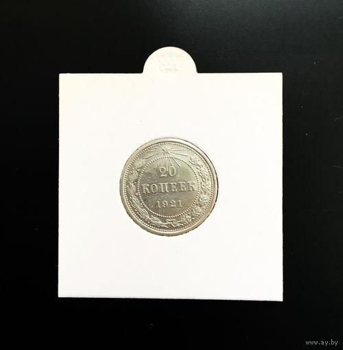 20 копеек 1921 г. Старт с рубля! Распродажа коллекции!
